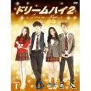 ドリームハイ2 DVD−BOX I