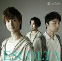 ESCOLTA/愛のうた(初回限定盤)(DVD付)
