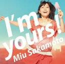 【送料無料】坂本美雨/I'm yours!(初回限定盤)(DVD付)