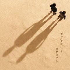 ポルノグラフィティ/カゲボウシ(初回生産限定盤)(DVD付)