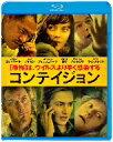 コンテイジョン(Blu−ray Disc)