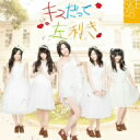 SKE48/キスだって左利き(Type−A)(初回生産限定盤)(DVD付)