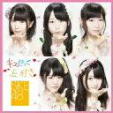 SKE48/キスだって左利き(Type−B)(初回生産限定盤)(DVD付)