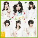 SKE48/キスだって左利き(Type−C)(初回生産限定盤)(DVD付)