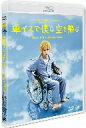 【送料無料】24 HOUR TELEVISION ドラマスペシャル2012 車イスで僕は空を飛ぶ(Blu−ray D...