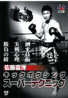 佐藤嘉洋/佐藤嘉洋 キックボクシングスーパーテクニック