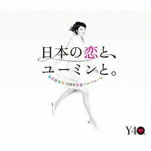 【送料無料】松任谷由実/松任谷由実 40周年記念ベストアルバム 日本の恋と、ユーミンと。