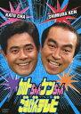 加藤茶/志村けん/加トちゃんケンちゃんごきげんテレビ - イーベストCD・DVD館