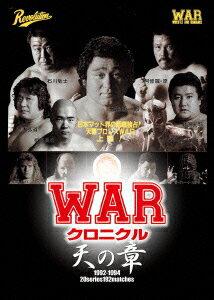 WAR/WAR クロニクル 天の章
