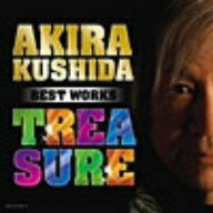【送料無料】串田アキラ BEST WORKS TREASURE