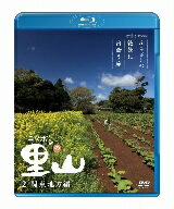 【送料無料】ニッポンの里山~ふるさとの絶景に出会う旅~関東地方編(Blu-ray Disc)