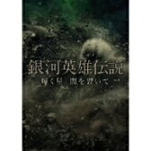 横尾渉/二階堂高嗣/銀河英雄伝説 輝く星 闇を裂いて(初回限定版)