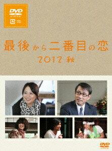 【送料無料】最後から二番目の恋 2012秋