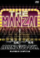 【送料無料】/THE MANZAI LEGEND DVD-BOX 1980 笑いの覚醒~1982 笑いの飛翔 吉本興業...