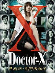 【送料無料】【期間限定 特別価格】ドクターX〜外科医・大門未知子〜DVD−BOX