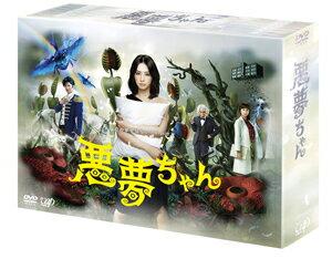 【送料無料】【期間限定特別価格】悪夢ちゃん DVD−BOX
