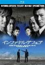 【送料無料】インファナル・アフェア 三部作Blu−rayスペシャル・パック(Blu−ray Disc)