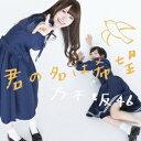 楽天乃木坂46グッズ乃木坂46/君の名は希望(DVD付A)