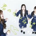 乃木坂46/君の名は希望(DVD付C)