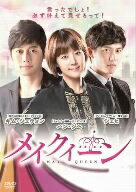 【送料無料】メイクイーン/MAY QUEEN DVD−BOX1