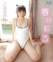【送料無料】春日彩香/春日彩香 こはるびより(Blu−ray Disc)