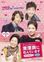 【送料無料】清潭洞に住んでいます the drama DVD−BOX1