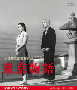 東京物語 小津安二郎生誕110年・ニューデジタルリマスター(Blu−ray Disc)
