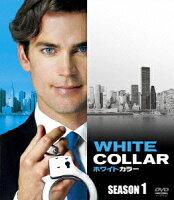 マット・ボマー/ホワイトカラーシーズン1SEASONSコンパクト・ボックス