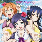 lily white/微熱からMystery