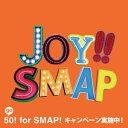 【ご予約特典:ポストカード付】SMAP/Joy!!(初回限定盤)(ビビッドオレンジ)(DVD付)