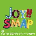 【ご予約特典:ポストカード付】SMAP/Joy!!(初回限定盤)(ライムグリーン)(DVD付)