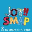 【ご予約特典:ポストカード付】SMAP/Joy!!(初回限定盤)(スカイブルー)(DVD付)