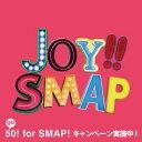 【ご予約特典:ポストカード付】SMAP/Joy!!(初回限定盤)(ショッキングピンク)