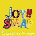 【初回仕様/ご予約特典:ポストカード付】SMAP/Joy!!(レモンイエロー)