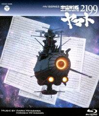【送料無料】MV SERIES(ミュージックビデオ シリーズ)宇宙戦艦ヤマト2199(Blu−ray Disc)