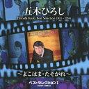 五木ひろし/ベストセレクションI(1971〜1994)〜よこはま・たそがれ〜