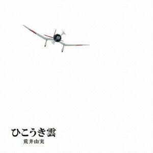【送料無料】荒井由実/ユーミン×スタジオジブリ 40周年記念盤 ひこうき雲(DVD付)