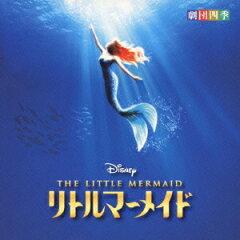 【送料無料】劇団四季/ディズニー リトルマーメイド ミュージカル<劇団四季>