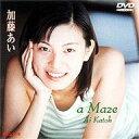 【送料無料】加藤あい/日テレジェニック'98 加藤あい a Maze