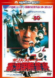 ポリス・ストーリー 香港国際警察 完全日本語吹替版