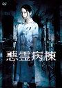 【送料無料】悪霊病棟 DVD−BOX