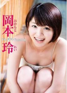 岡本玲/ドキ★ドキVacation(Blu−ray Disc)