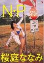 桜庭ななみ/N.P(Blu−ray Disc)