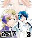 【送料無料】声優戦隊 ボイストーム7 Vol.3(Blu−ray Disc)