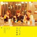 楽天乃木坂46グッズ乃木坂46/バレッタ(DVD付C)