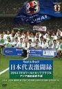 【送料無料】/日本代表激闘録 2014FIFAワールドカップブラジルアジア地区最終予選