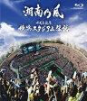 湘南乃風/十周年記念 横浜スタジアム伝説(Blu−ray Disc)