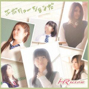 HR/エボリューションだ(初回限定盤A)(DVD付)