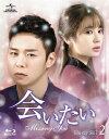 【送料無料】会いたい Blu-ray SET2(Blu-ray Disc)