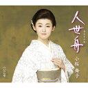 小桜舞子 - 人世舟
